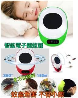 多功能超聲波驅蚊器