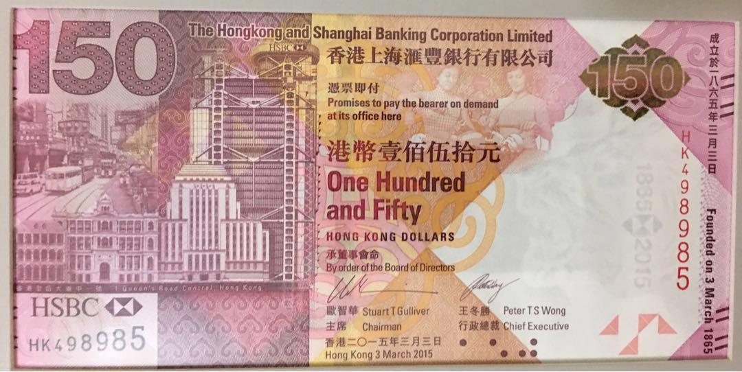 滙豐150週年紀念鈔票