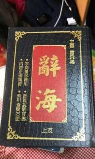 🚚 辭海 上友出版