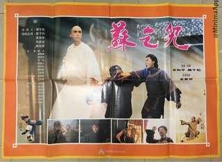 甄子丹 「蘇乞兒」電影海報