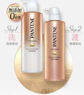 🚚 Brand New Patene Miracle Shampoo and Conditioner