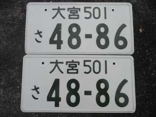 🚚 (已售出)日本車牌日規化 正品 一對 車聚必備 JDM hellaflash 美國車牌 AE86 FT86可參考