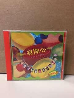 真開心精選 CD