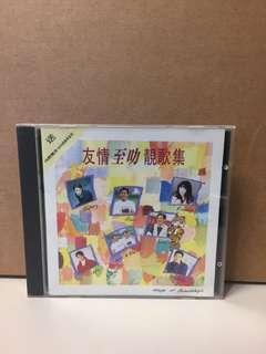 友情至叻 CD