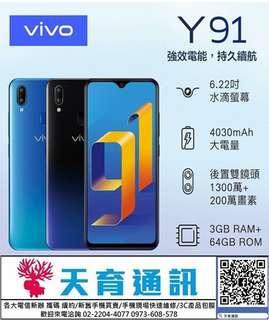 vivo Y91 3G/64G 4G雙卡雙待 6.22吋大螢幕 臉部辨識 指紋解鎖 新機上市 手機空機價5690元