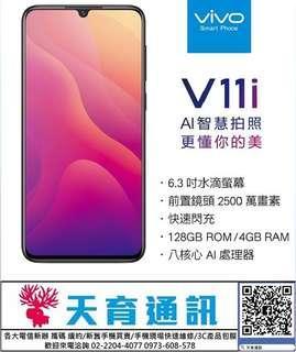 vivo V11i 4G/128G 4G雙卡雙待 6.3吋全螢幕 AI智慧拍照 手機空機價7490元
