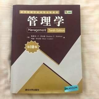 清華大學出版 管理學 Management (English 10th edition)
