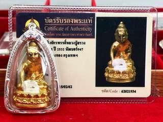 🚚 Lp Suang Very Rare Batch Golden Phra Kring(Medicine Buddha) BE2532(C.E1989)