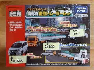 Tomica 新幹線輸送車套裝 Box Set (散賣)