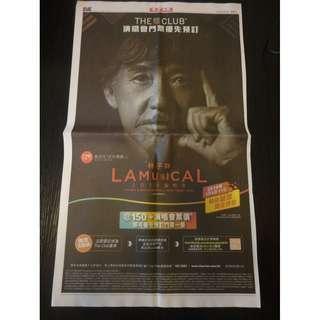 林子祥 香港演唱會報紙廣告1張 包平郵 匯豐/轉數快入數