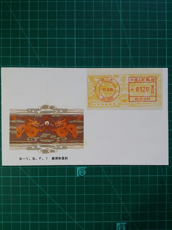 1988 中國 郵資標籤首日封