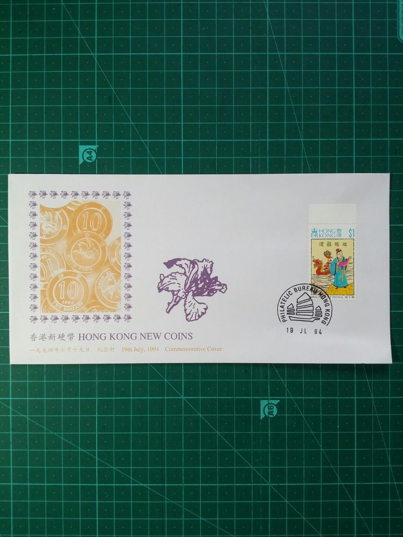 [已售三枚]1994 香港新硬幣 首日封