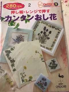 日本全新小物手工書