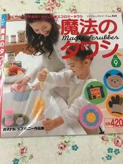 日本全新編織書- 清潔織物
