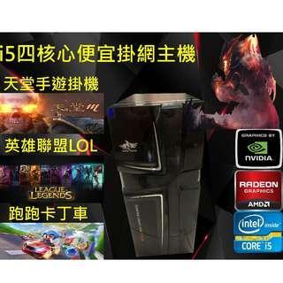 i5四核心掛網遊戲機