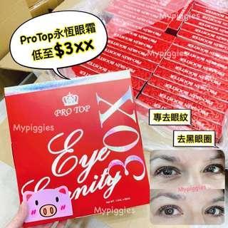 ProTop最新‼️ 永恆眼霜👀 同樣都係低至 $3xx‼️