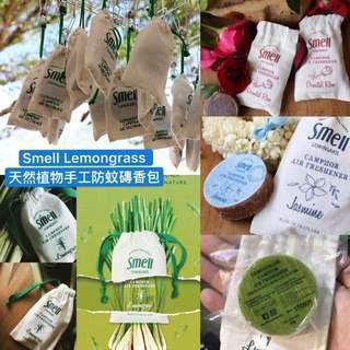 【泰國直送】 Smell Lemongrass天然植物手工防蚊磚香包 (30g)