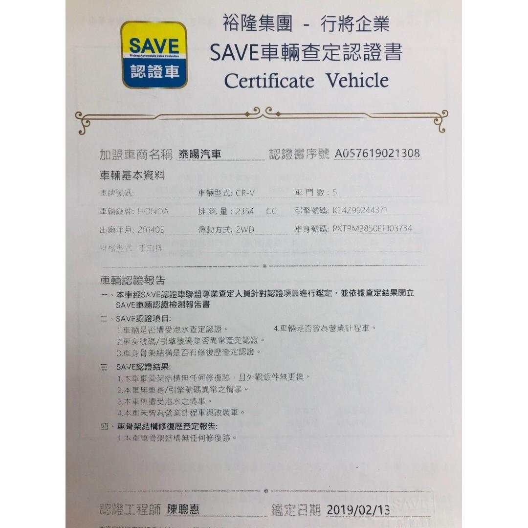 只跑4萬多 2014年 本田 CR-V 2.4 頂級配備 一手車 原鈑件888