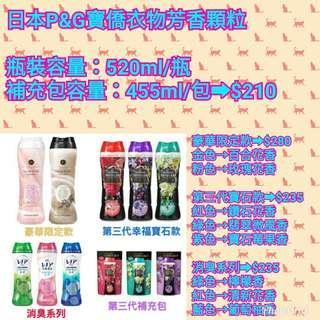 🚚 日本P&G寶僑衣物芳香顆粒