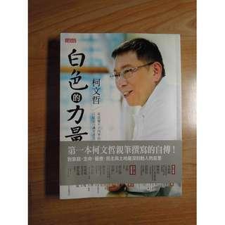 🚚 陶陶樂二手書店《白色的力量》柯文哲簽名本