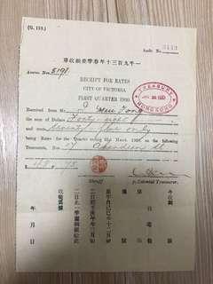 1930年香港春季差餉單