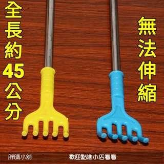 (513)胖晴小舖【現貨】背部不求人癢癢撓,不求人,抓背器,撓癢癢,抓癢器,抓癢扒子