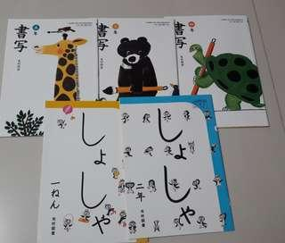 🚚 Japanese primary school calligraphy books for P1-P5