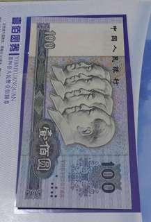 全新1990年壹佰圓人民幣(YH93920768)