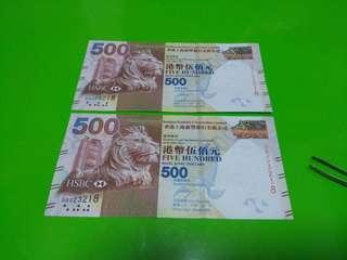 滙豐全新直版同號碼5佰紙幣,2張只買1060蚊。