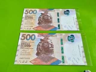 滙豐直版豹子號超靚號碼5佰紙幣2張只買1050蚊。