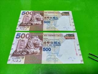 世间难求滙豐佰位/仟位超靚號碼5佰紙幣2張只買1180蚊。