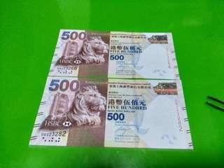 全新直版滙豐靚號碼5佰紙幣2張只買1050蚊。