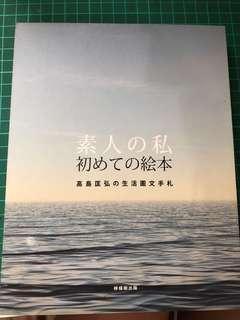🚚 高島匡弘的生活圖文手札 素人繪本