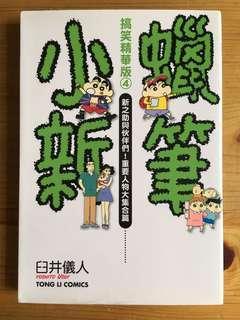 蠟筆小新 搞笑精華版4