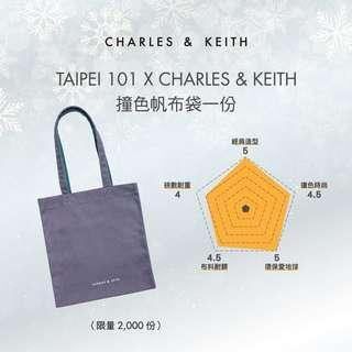 🚚 ☆Superme本舖☆ CHARLES & KEITH 台北101專門店 撞色環保袋 全新