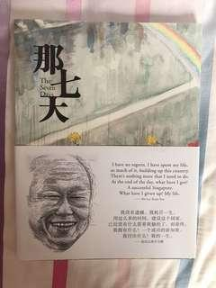 BN LKY Autobiography