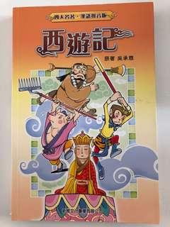 四大名著 西遊記 新雅出版