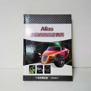 🚚 Alias 產品創意設計實務