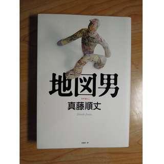 🚚 陶陶樂二手書店《地圖男》真藤順丈著