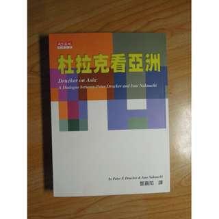 🚚 陶陶樂二手書店《杜拉克看亞洲》彼得.杜拉克著