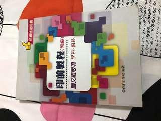 印前製程丙級術科書