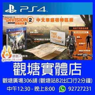 PS4 Division 2  Washington D.C Edition 全境封鎖2  華盛頓特區版 中英文版