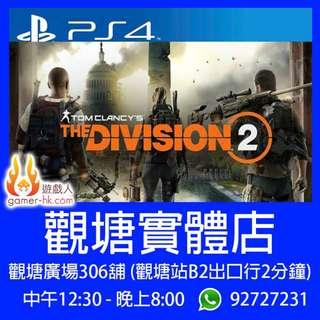 PS4 The Division 2 全境封鎖 2 中英文版