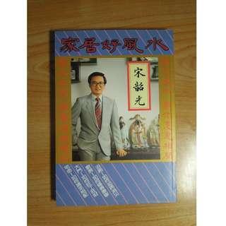 🚚 陶陶樂二手書店《居家好風水》(一)宋韶光
