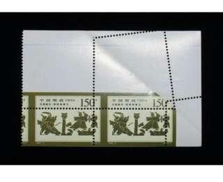 China stamp. Error