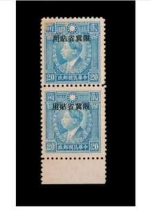 China stamp. Not issue