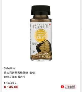 Sabatino 天然黑松露粉 50克