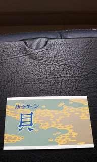 日本貝殼郵票小本