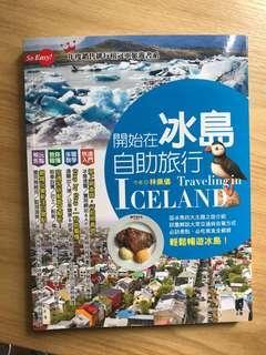 北歐冰島旅遊書 Iceland 🇮🇸