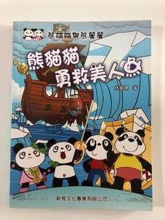 熊貓貓勇救美人魚 新雅文化